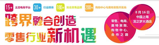 2014亚洲零售行业创新合作峰会8月将在沪召开