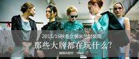 2015/16秋冬女装米兰时装周——那些大牌都在玩什么?