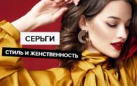 Самыми популярными ювелирными брендами 2019 года в Wildberries стали Sokolov, Rich Line и «Серебро России»