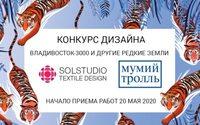 Solstudio Textile Design и группа «Мумий Тролль» открывают прием работ на конкурс дизайна