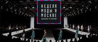 Неделя моды в Москве стартует 29 октября