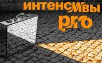 БВШД объявляет мартовский набор на интенсивы PRO