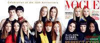 Vogue Japanが15周年 最新号表紙にナオミ・キャンベルなど15人のモデル起用