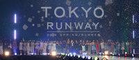 第5回「東京ランウェイ」Diesel Black Goldで閉幕