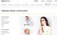 Выручка «Яндекс.Маркета» упала в первом квартале 2018 года