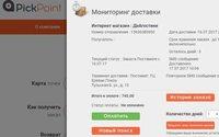 PickPoint запустил оплату на сайте