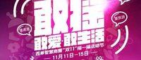 """借""""双十一""""风头,北京西单商圈也做电子商业"""
