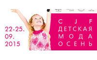 В Москве пройдет 15 сезон выставки детской одежды CJF