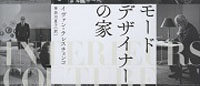 ココ・シャネルら19名の自宅紹介する本「モードデザイナーの家」発売