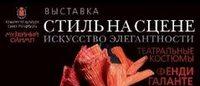Griffe in mostra a San Pietroburgo