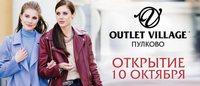 В Санкт-Петербурге откроется аутлет-центр «Outlet Village Пулково»