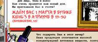 В Москве открывается флагманский бутик Kiehl's