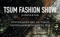 Tsum Fashion Show пройдет 22 марта