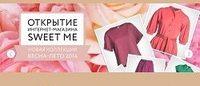 «СТС Медиа» и онлайн-ритейлер KupiVIP.ru запустили марку одежды Sweet Me