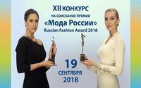 Объявлена дата проведения XII конкурса на соискание премии «Мода России» – Russian Fashion Award