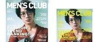 男性誌初の試み「メンズクラブ」5月号からミニサイズ登場