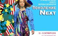 В Санкт-Петербурге проходит финал ХХ Международного конкурса молодых дизайнеров «Поколение Next»