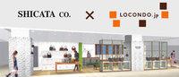靴とファッションの通販サイト「ロコンド」がリアル店舗を初出店