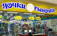 """""""Дочки-Сыночки"""" откроет более 20 магазинов в 2018 году"""