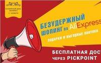 AliExpress, PickPoint и 12 российских ритейлеров