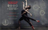 Звезды русского балета создадут новую модель часов «Ракета»