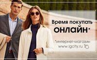 Сеть Lady&Gentleman City запустила свой интернет-магазин