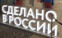 «Сделано в России» выйдет на 11 языках