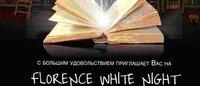 Societa' Italia организует Florence White Night в рамках Pitti Bimbo
