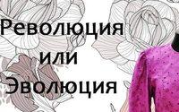 """В МВЦ """"Музей Моды"""" открывается выставка """"Революция или Эволюция"""""""