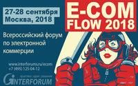 В Москве пройдет всероссийский форум по e-commerce