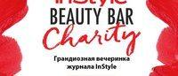 В Доме ленинградской торговли пройдет вечеринка InStyle Beauty Bar