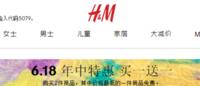 """H&M网店加入本土电商""""618大促"""""""