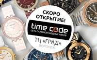Time Code открывает второй салон в Воронеже