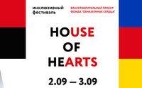 В Москве пройдет благотворительный инклюзивный фестиваль фонда Натальи Водяновой