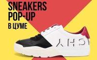 В ЦУМе открывается Sneakers pop-up
