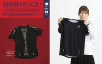 Tokyo 2020 : des vêtements recyclés pour les tenues olympiques japonaises d'Asics