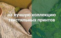 Heimtextil Russia проводит конкурс на лучшую коллекцию текстильных принтов