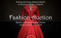 Благотворительный fashion-аукцион пройдет в ноябре в Москве