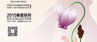 2015春夏中国国际时装周即将登场
