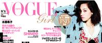 Vogue girlが一時休刊しリニューアル 軍地彩弓ディレクター退任