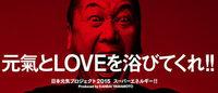 山本寛斎による祭典「日本元気プロジェクト2015 スーパーエネルギー!!」現代美術美術館で開催