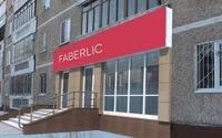 Компания Faberlic обновила логотип
