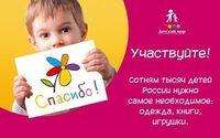 """В магазинах """"Детский Мир"""" стартовала благотворительная акция """"Участвуйте!"""""""