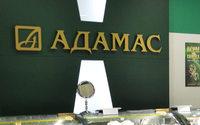 """Адамас-Ювелир"" признана банкротом"