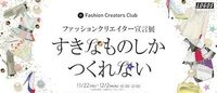 新進ブランド20組以上が参加「ファッションクリエイター宣言展」渋谷で開催