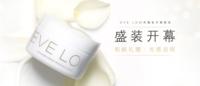 英国人气护肤品牌 EVE LOM 登陆天猫