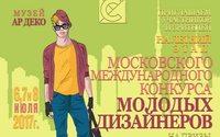 В музее Ар Деко пройдет Московский международный конкурс молодых дизайнеров