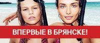 H&M дебютирует в брянском ТРЦ«Аэропарк»