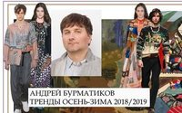 В рамках «Текстильлегпром» пройдет презентация трендов сезона осень-зима 2018/2019