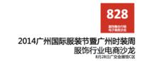 2014广州国际服装节暨广州时装周服饰行业电商沙龙
